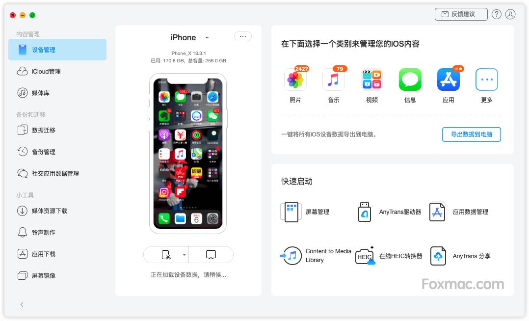 AnyTrans for IOS优秀的iPhone设备管理工具
