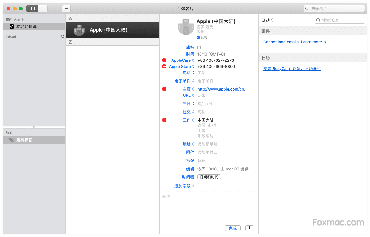 busycontacts-1-4-5-2.png