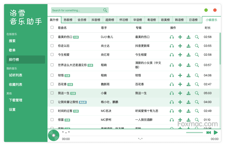 luo-xue-music-0-17-0-2.png