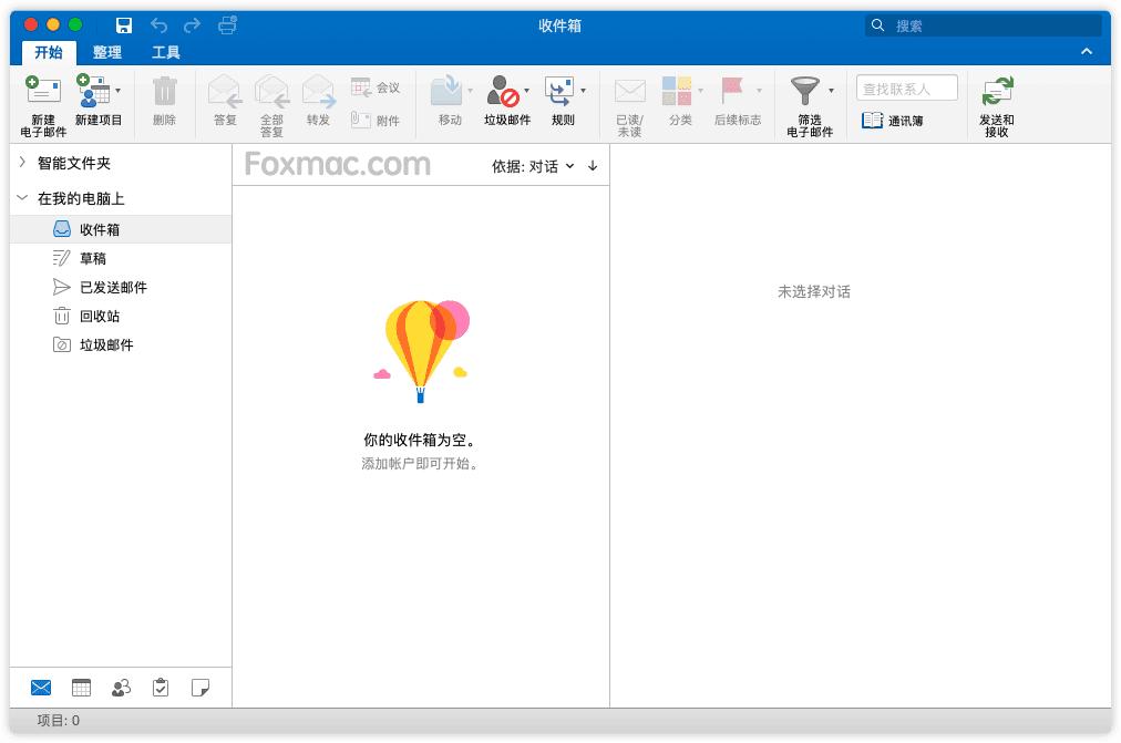 Microsoft Outlook 2019微软电子邮件和日历工具