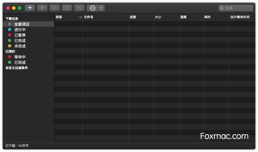 Progressive Downloader中文破解版-mac多线程下载器