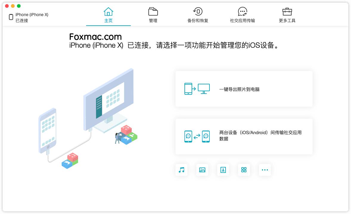 Tenorshare iCareFoneios设备管理及优化加速软件