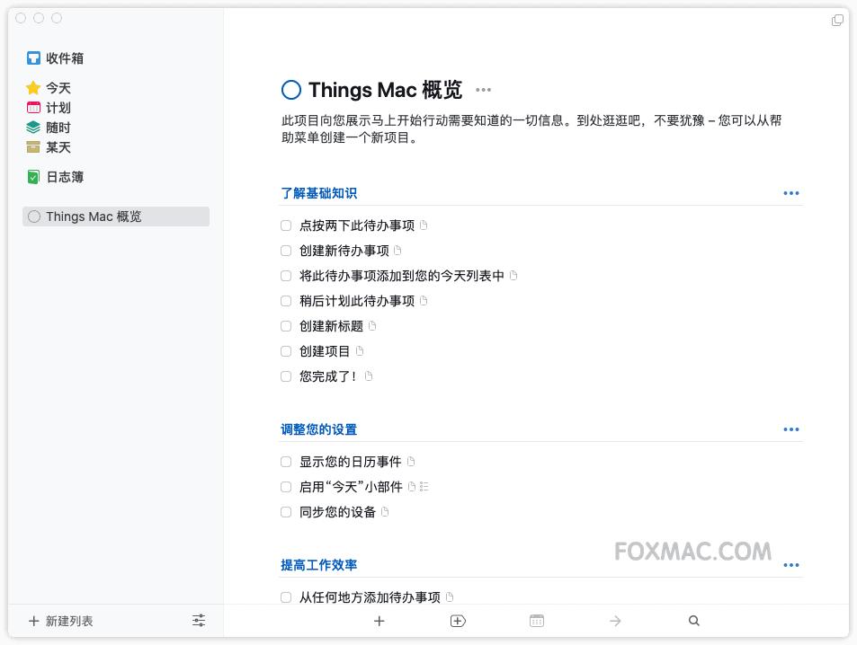 Things 3.12.2GTD时间日程管理工具