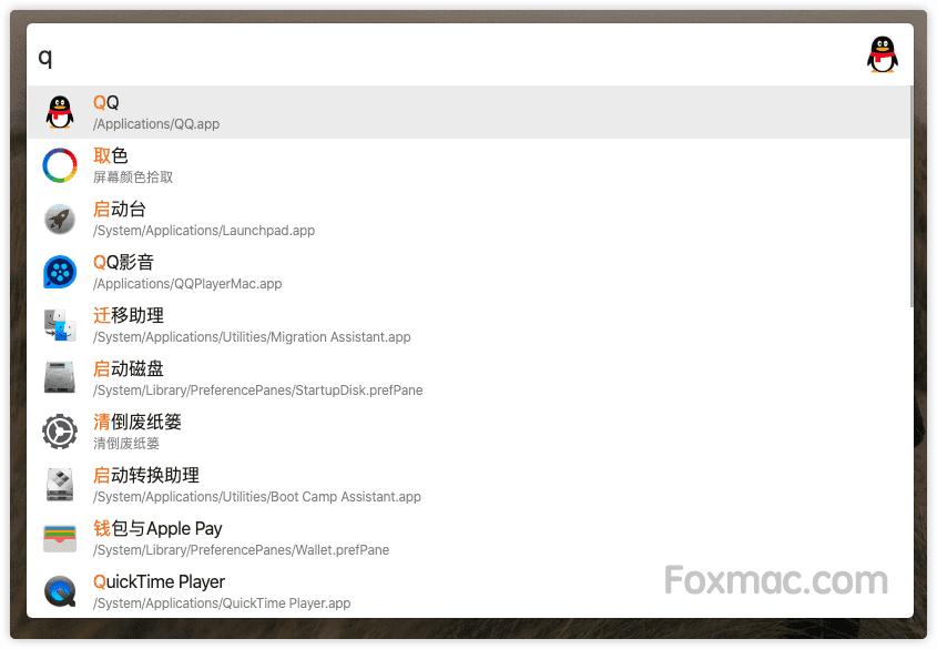 uTools 1.3.0 中文版-让你效率倍增的快速启动软件