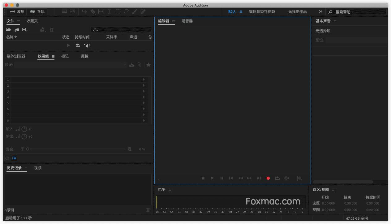 Adobe Audition 2020非常专业的音频处理软件