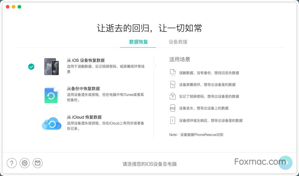 PhoneRescue for iOS实用的iOS系统手机助手