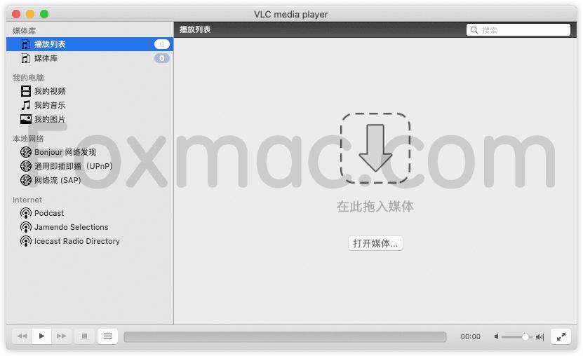 VLC Media Player 优秀的老牌媒体播放器
