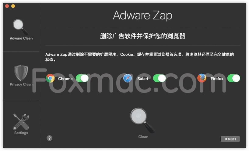 Adware Zap Pro 浏览器恶意广告清理及重置工具