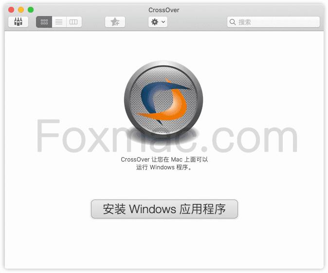 CrossOver MacOS平台快速运行Windows软件