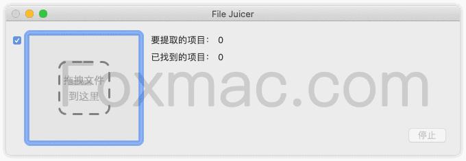 File Juicer 文件内容数据提取工具