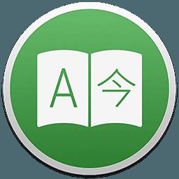 Translatium 13.4 中文破解版-多功能能且超快的Mac翻译工具