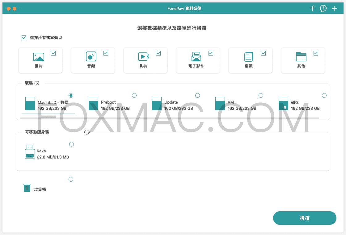 FonePaw Data Recovery - 专业的数据恢复软件