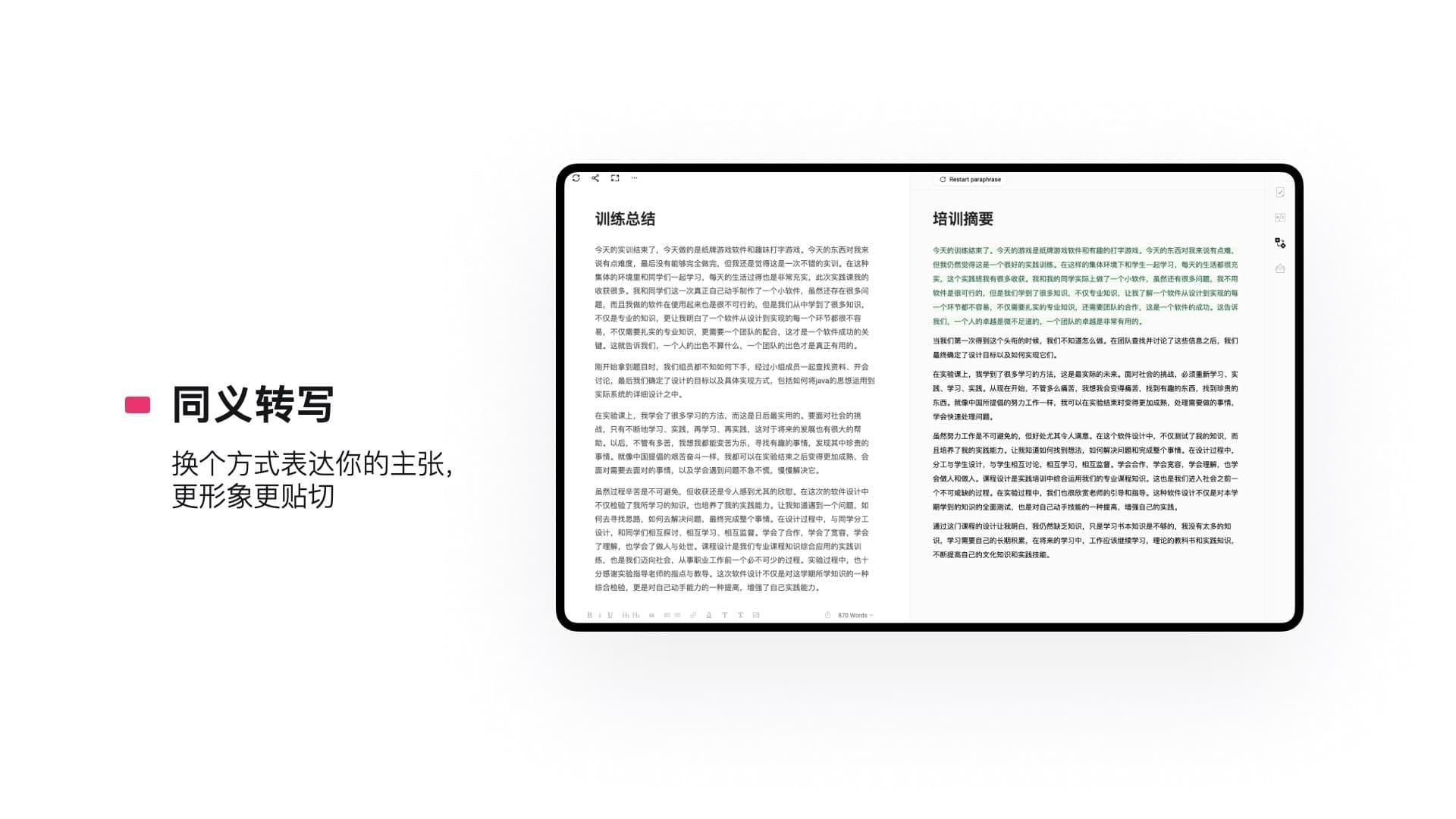 火龙果写作 for Mac中文版 - 界面清爽的智能写作工具