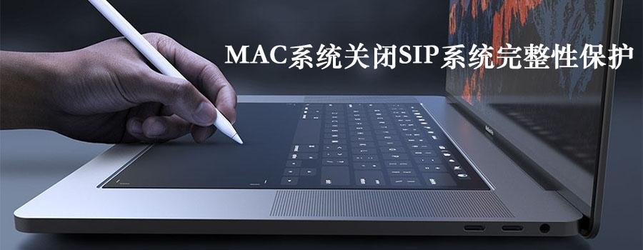 MAC系统关闭SIP系统完整性保护