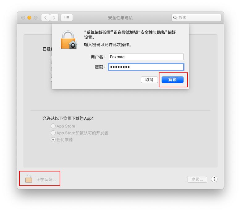 解决macOS 10.15 Catalina xxx.app已损坏,无法打开,你应该将它移到废纸篓的办法