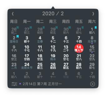 TinyCal(小历) 1.15.0 fixed for mac中文版-小而美的日历软件