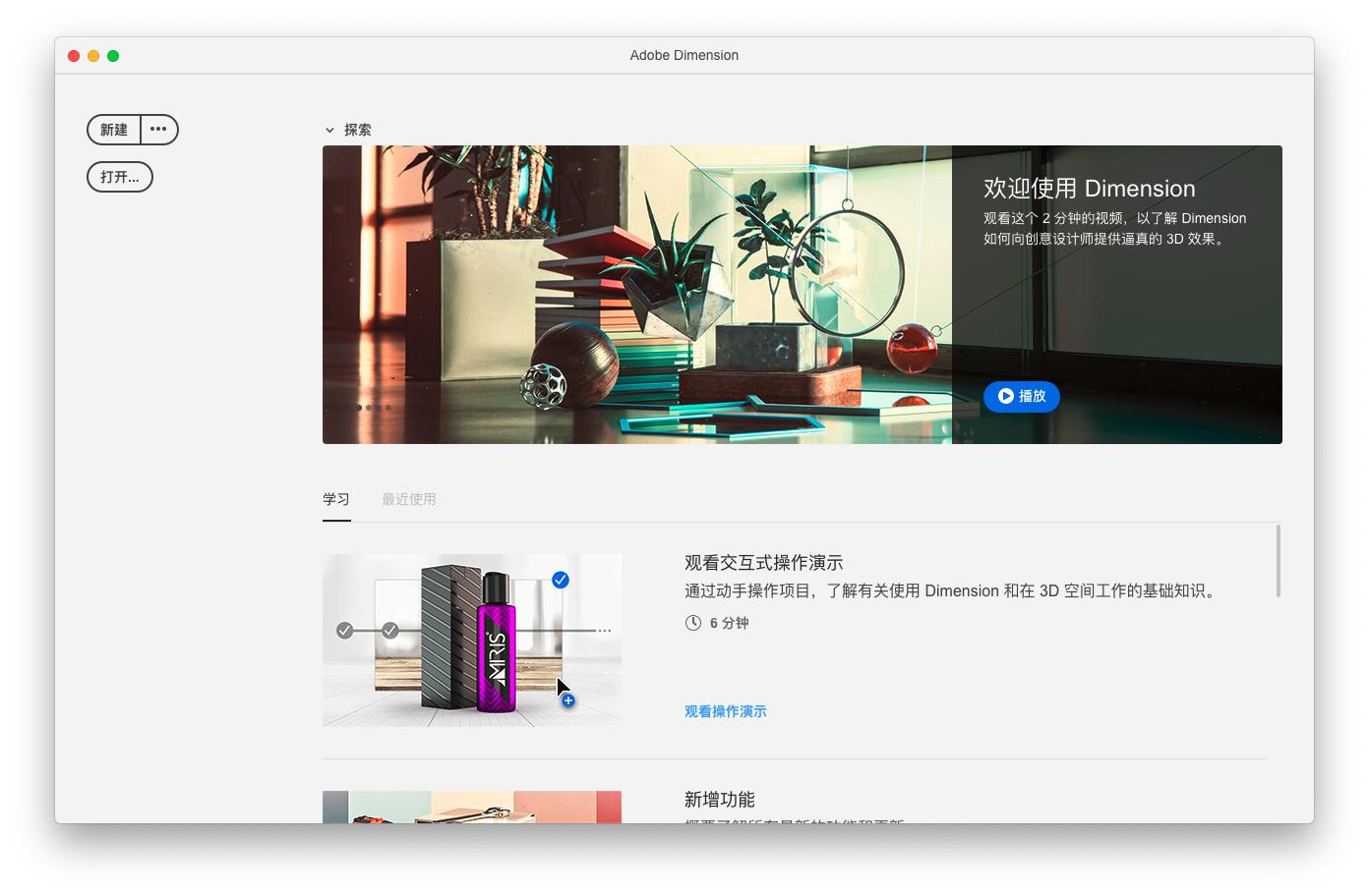 Adobe Dimension 2020 3.4.2 中文版-三维3D建模工具