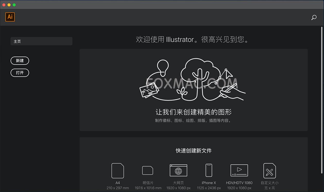 Adobe Illustrator 2020矢量图形设计软件