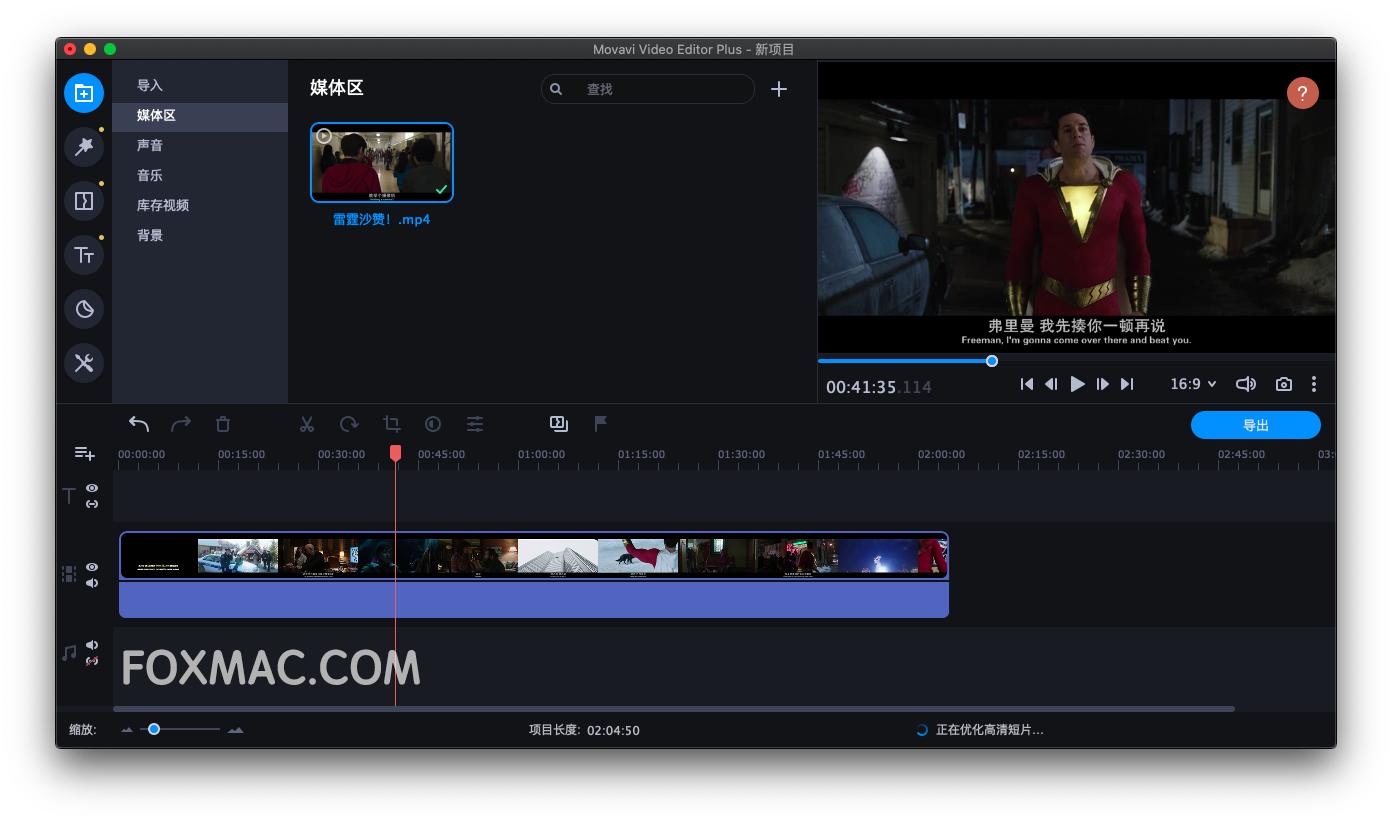 Movavi Video Editor Plus 2020非常高大上的视频剪辑工具