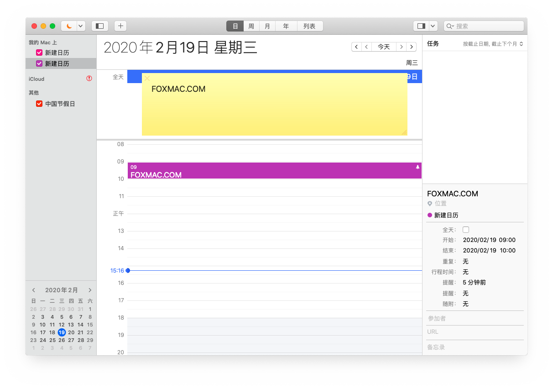 BusyCal 3.10.0 中文版-优秀的任务日历软件