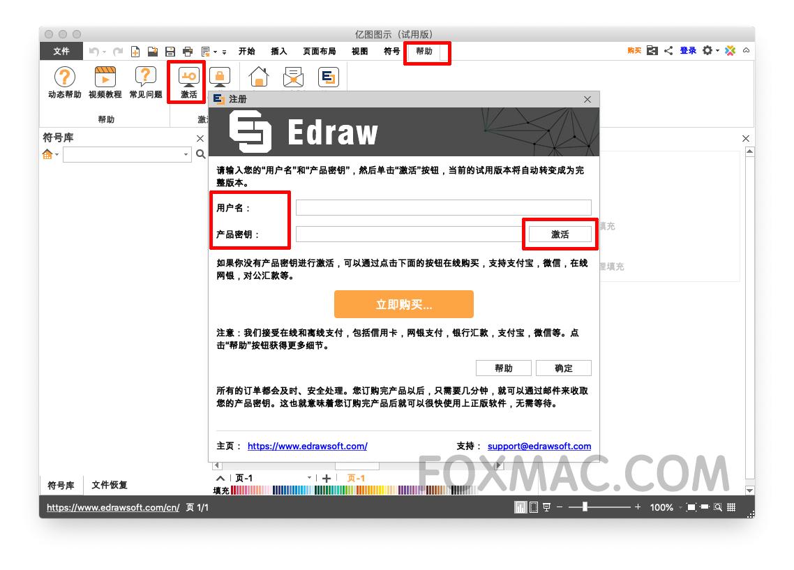 EdrawMax亿图图示 9.4 for Mac中文修复- 跨平台多类型流程图设计软件