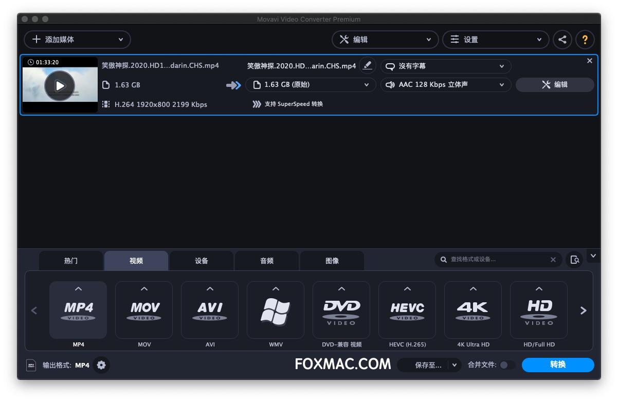 Movavi Video Converter 20 Premium 20.2.1 中文破解版-功能强大的视频格式转换工具
