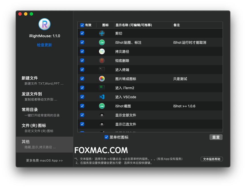 iRightMouse 1.1.0 RC2 for Mac中文版-最强大的Mac右键菜单扩展工具