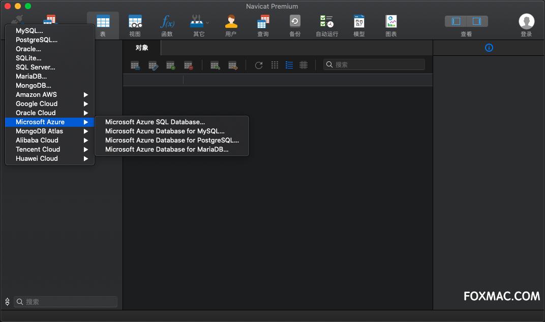 Navicat Premium 15.0.10 for Mac中文版-可多重连接的数据库管理工具