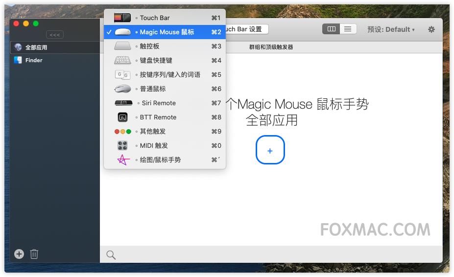 BetterTouchTool 3.564 中文版-超级强大的鼠标触控板增强工具
