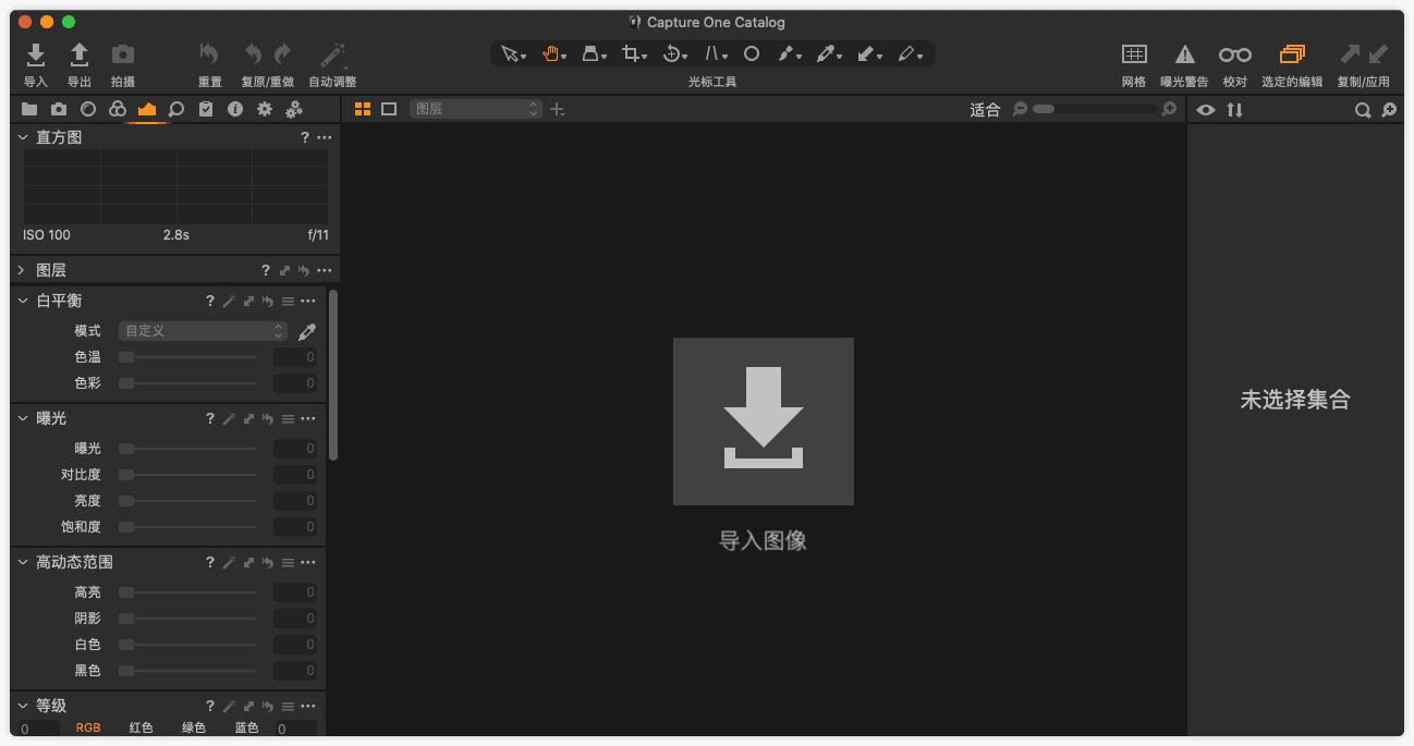 Capture One 20 Pro专业级raw图像处理软件
