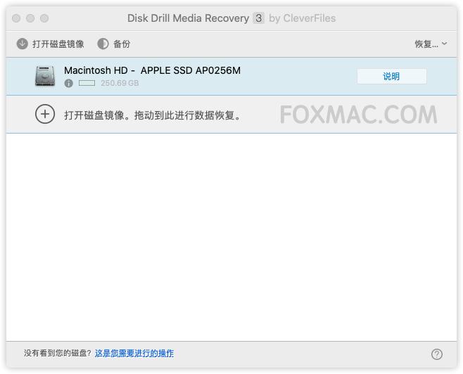 Disk Drill Media Recovery 4.3 中文版 - 超强的数据恢复工具