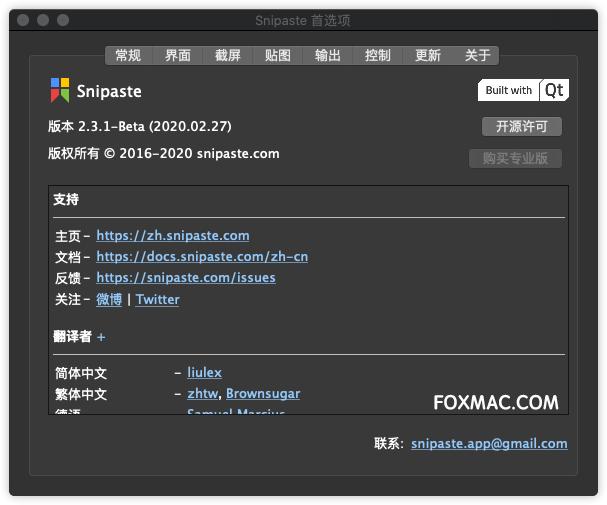 Snipaste 2.3.1 Beta for Mac中文版-简单而强大的截图工具