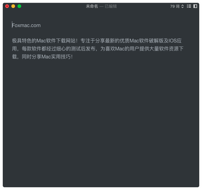 Typora 中文版-非常简洁的markdown编辑器