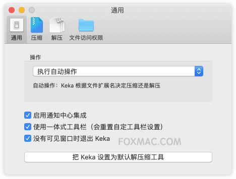 Keka 1.2.0 Beta3 中文破解版-好用的压缩解压工具