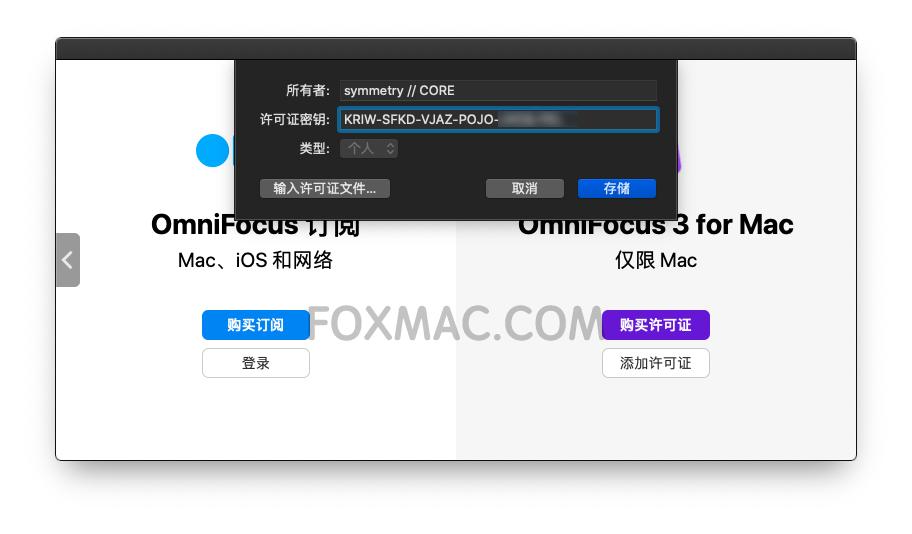 OmniFocus Pro注册
