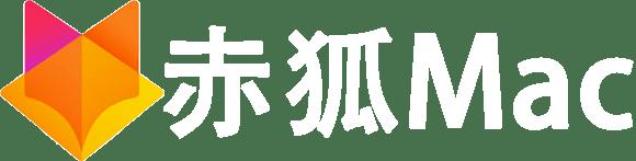 赤狐Mac_Mac软件免费下载_Mac软件下载网站_精品Mac软件下载